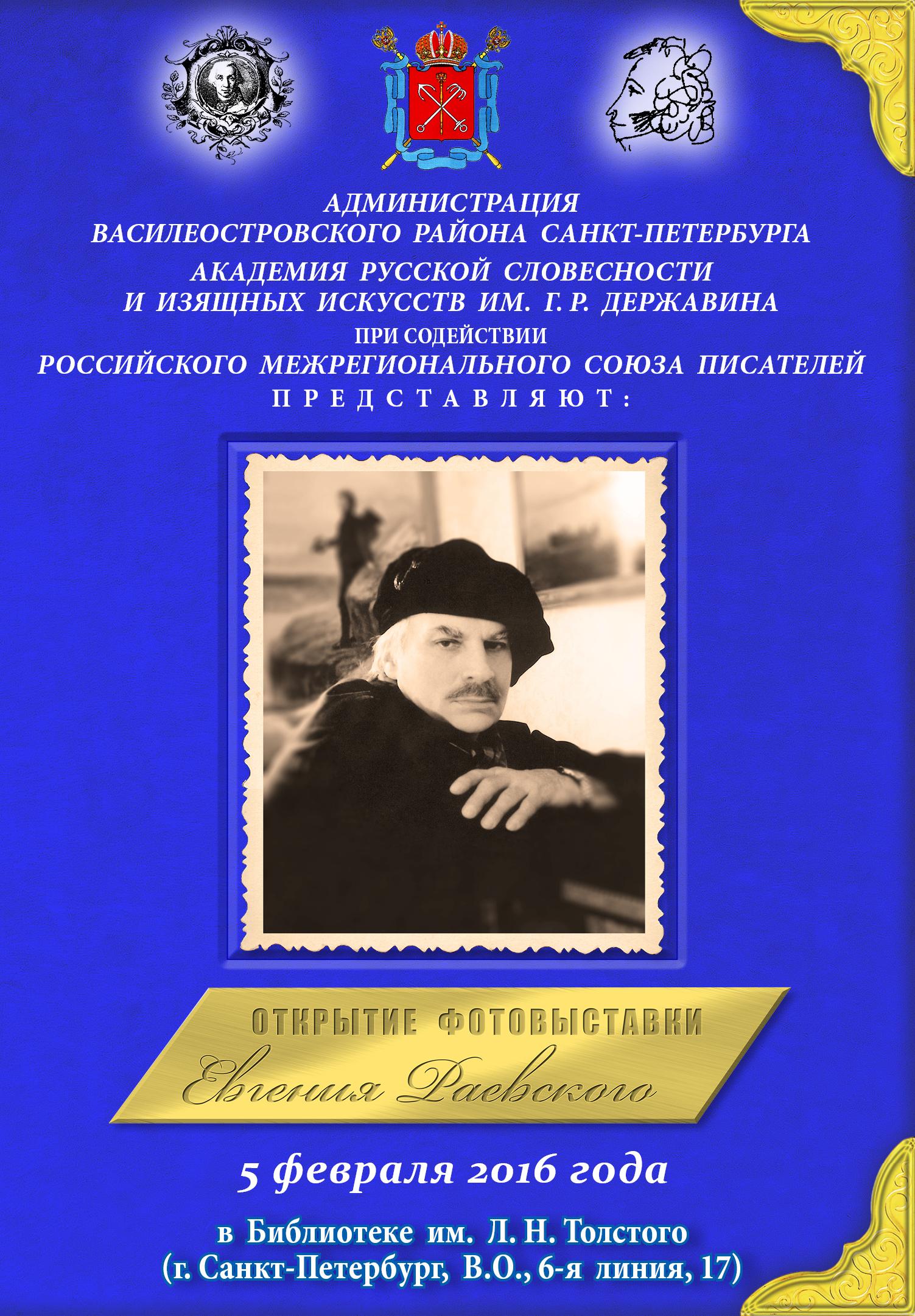 Вкладыш Раевский Выставка февраль 2016