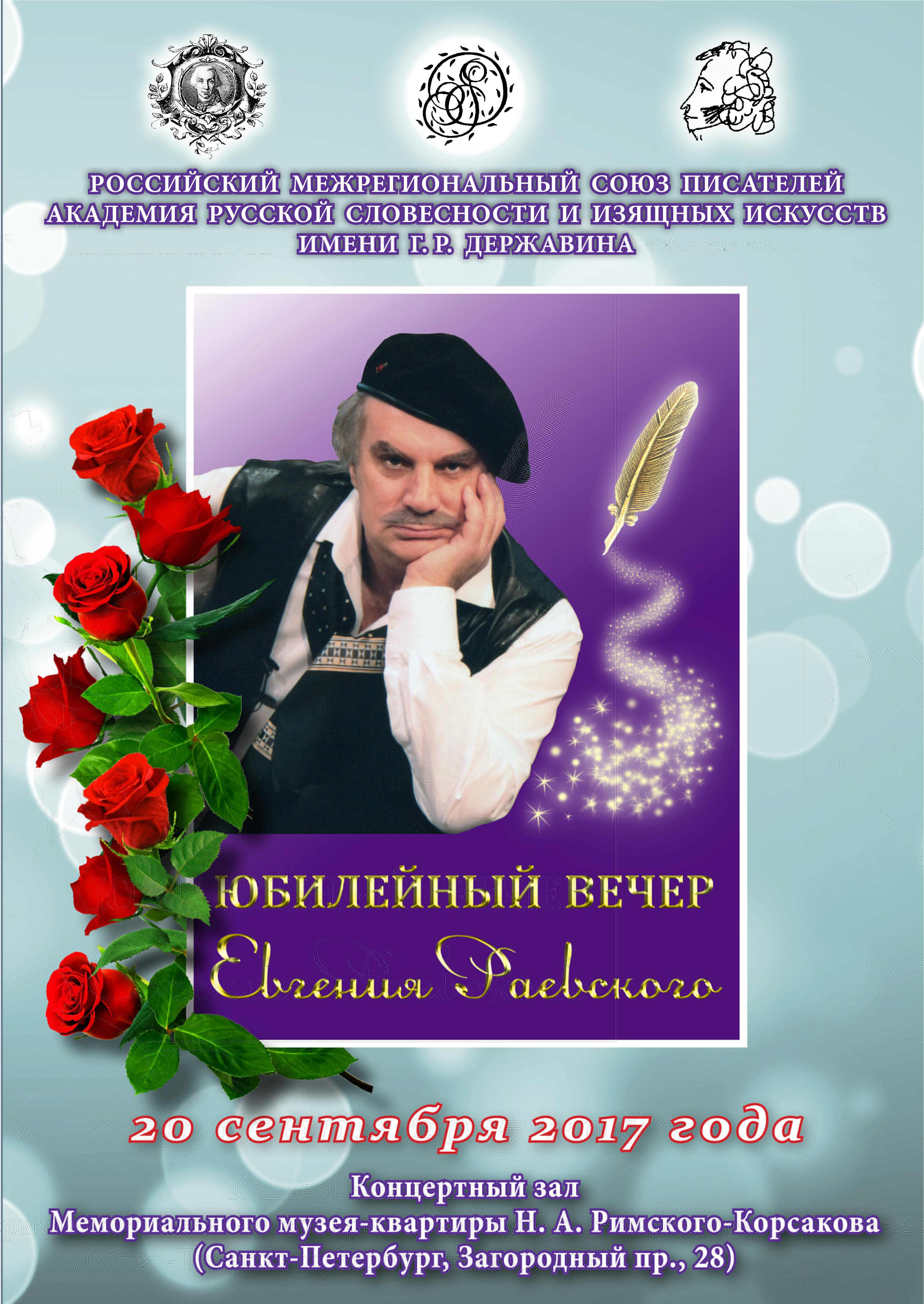 Вкладыш Юбилей секция Раевского