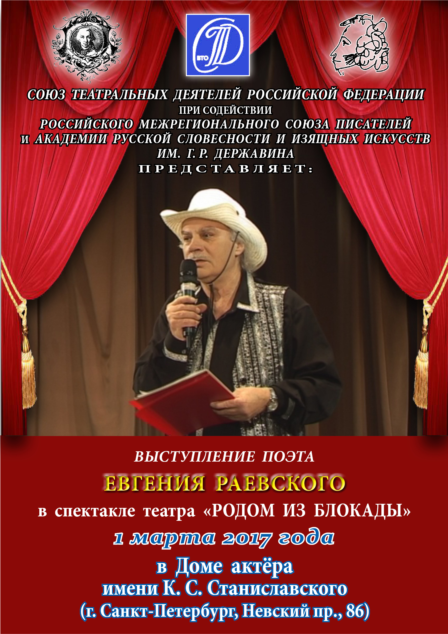 Вкладыш Раевский Дом актера март 2017