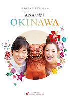 CS_WTB Special_ANAで行くOKINAWA_20210720_min.jpg