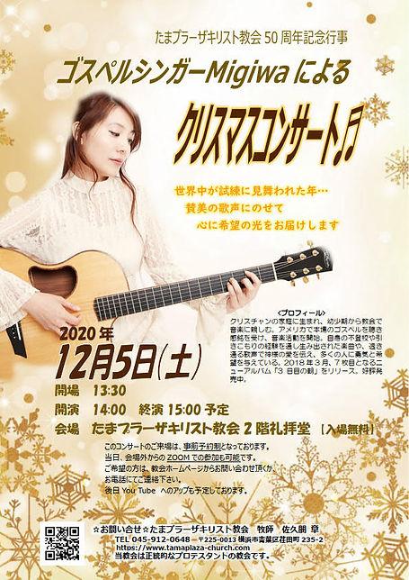 コンサート2020MIGIWA 最終(pdf)_1.jpg