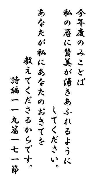 2021みことば.JPG