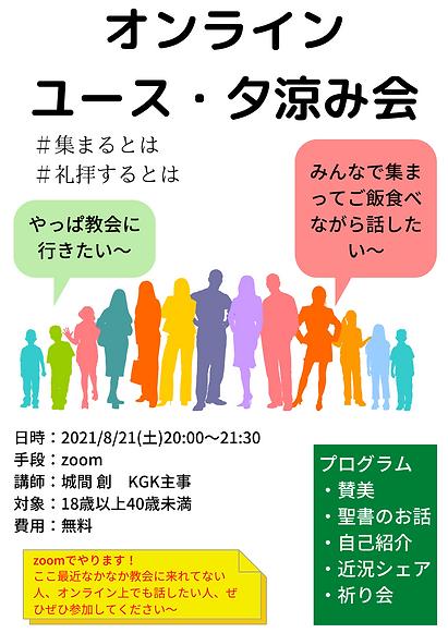 オンライン ユース・夕涼み会.png