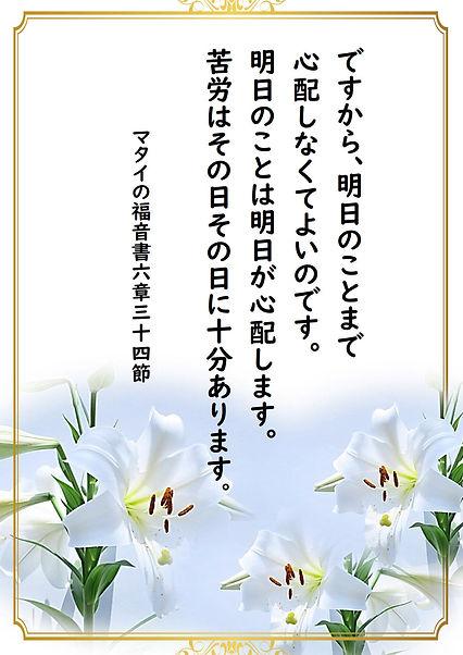 み言葉ポスター_1.jpg