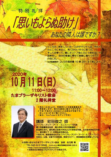 2020秋特別礼拝チラシ_1.tif
