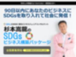 [資料]SDGsプレゼン用.001.jpeg