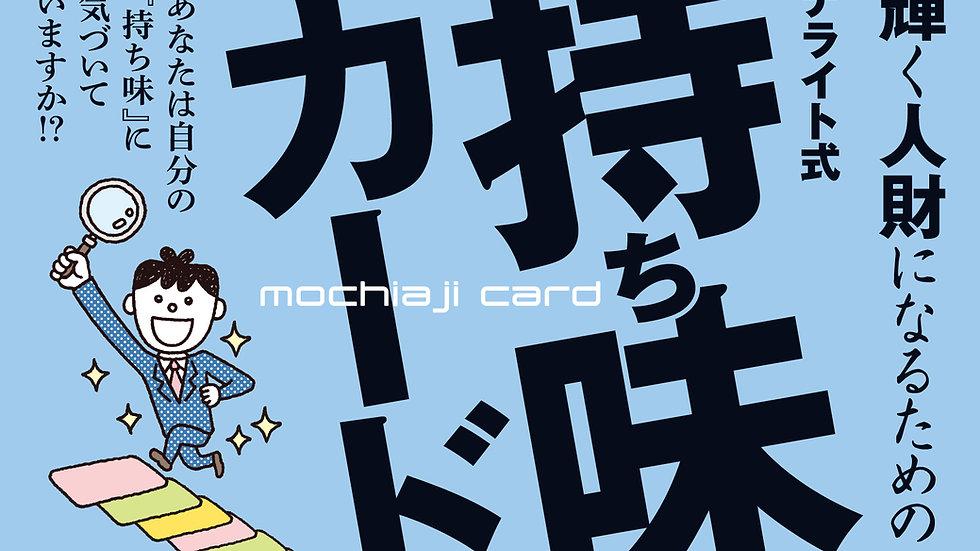 持ち味カード(銀行振込)
