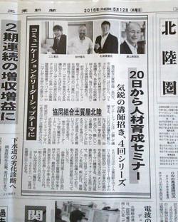 160512_工業新聞.jpg