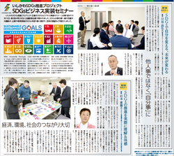 191110_SDGs_北國新聞.png