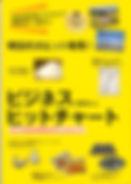 ミスター・パートナー(2018_表紙).jpg