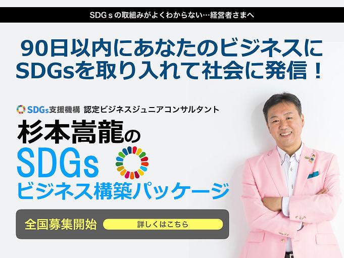 [資料]SDGsプレゼン用.027.jpeg