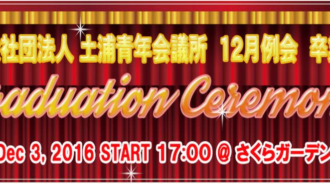 12月例会「2016年度 卒業式」