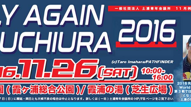 11月例会「FLY AGAIN TSUCHIURA 2016」