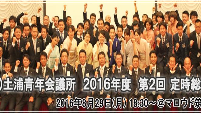 2016年度 第2回 定時総会