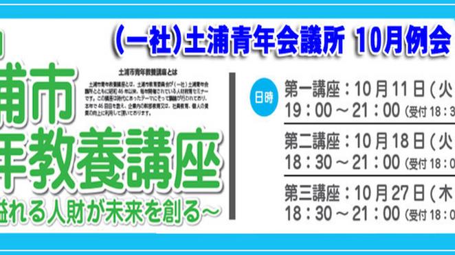 10月例会「土浦市青年教養講座〜魅力溢れる人財が未来を創る〜」