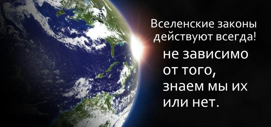 законы вселенной, карма, эзотерика, 7 духовных законов успеха