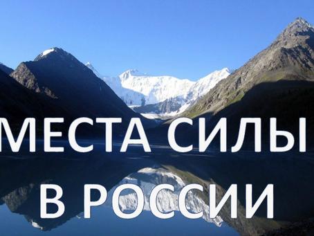Места силы в России: где можно зарядиться энергией и загадать заветное желание
