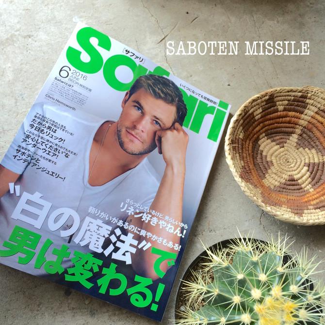 雑誌掲載 Safari-サファリ- 6月号