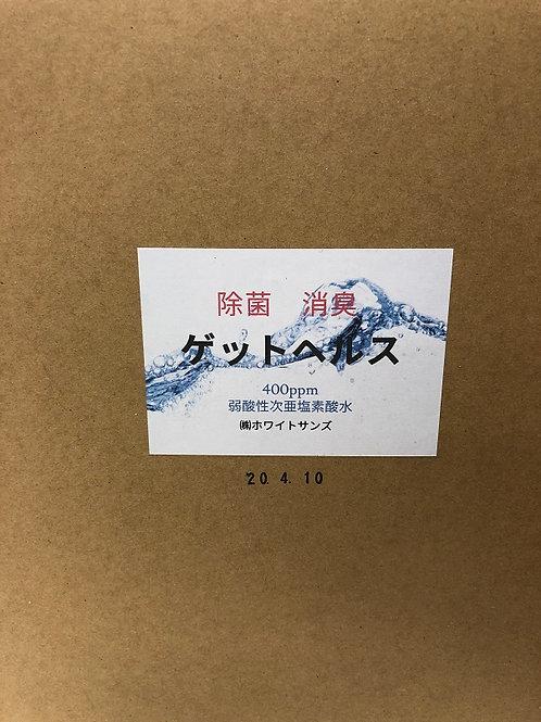 ゲットヘルス 20ℓ(空間除菌・根絶消臭・鮮度保持)