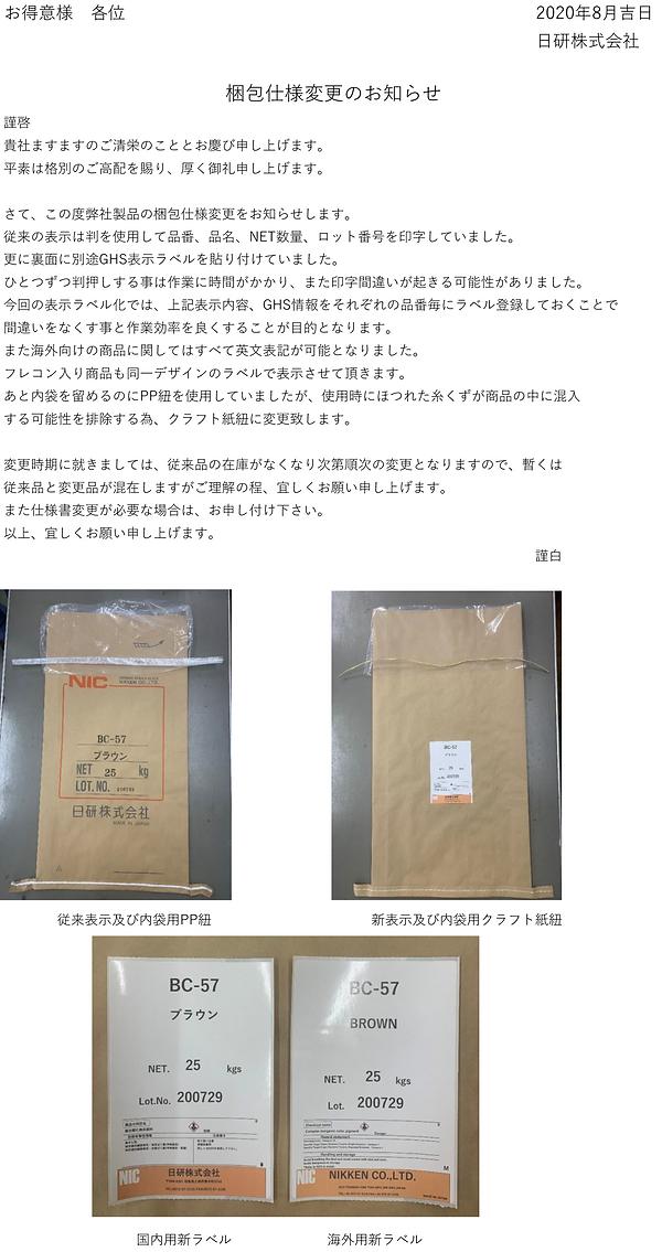 梱包仕様変更のお知らせ.png