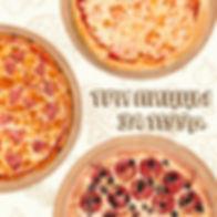 акция три пиццы за 1199.jpg