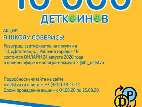 """Акция """"В ШКОЛУ СОБЕРИСЬ!"""""""