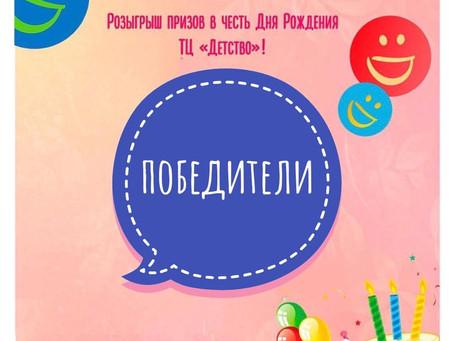 """Итоги розыгрыша призов ко Дню рождения ТЦ """"Детство"""""""