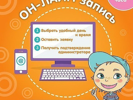 """Онлайн запись в детскую парикмахерскую """"Воображуля""""!"""