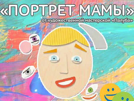 """МАСТЕР-КЛАСС """"ПОРТРЕТ МАМЫ"""""""