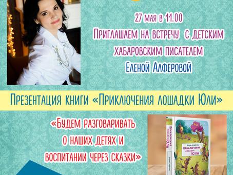 """Выступление детской писательницы в ТЦ """"Детство""""!"""