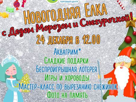 Новогодняя Елка с Дедом Морозом и Снегурочкой!