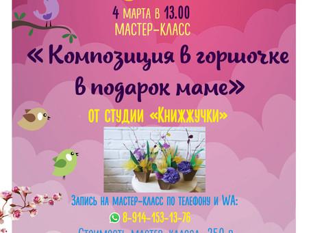 4 марта делаем подарок любимым мамам!
