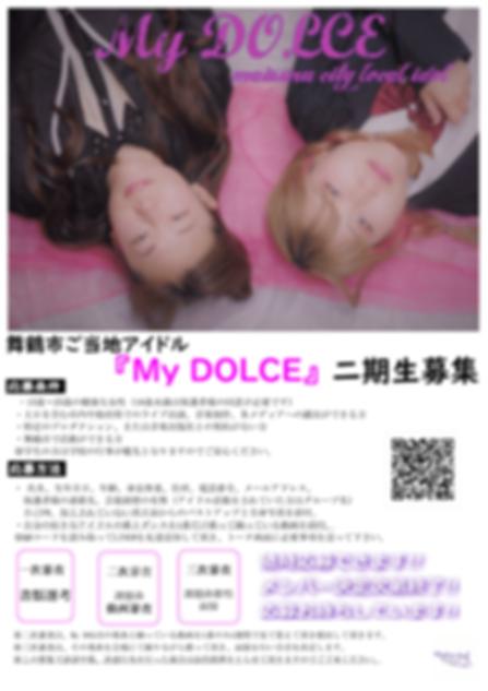アイドルオーディション-1.png