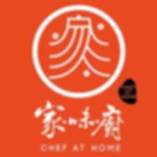 Chef at home logo190228.png