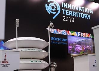 Опубликована деловая программа Территории инноваций на Экономическом форуме Россия-Африка 2019
