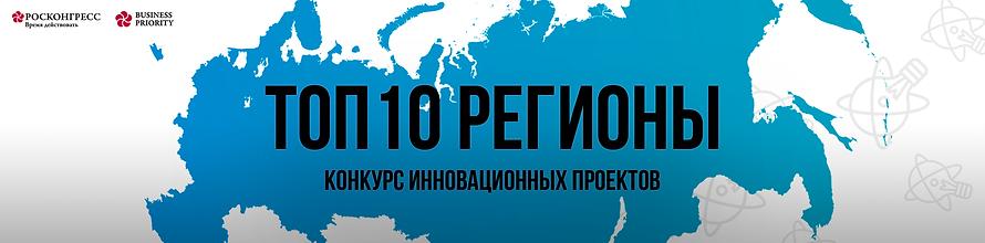топ10 регионы сайт.png