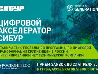 Проект Фонда Росконгресс Business Priority стал партнером корпоративного акселератора СИБУРа
