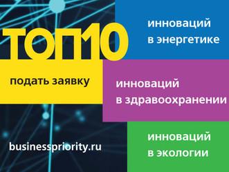 Продлён прием заявок на конкурсы ТОП-10