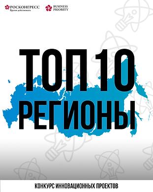 топ 10 регионы обложка.png