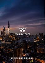 WINGs介绍封面.png
