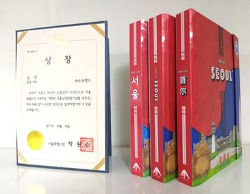 Seoul Souvenir Contest Award