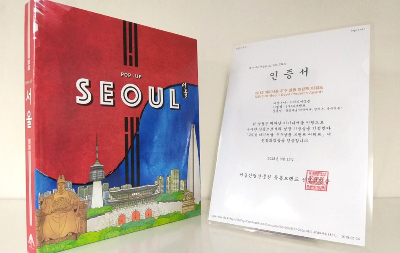 Hi-Seoul Award