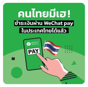 ขายของออนไลน์ปี 2021 ชำระเงินผ่าน WeChat pay ใช้ได้ในประเทศไทยแล้ว