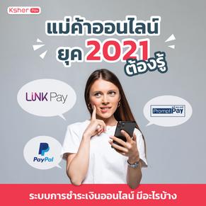 แม่ค้าออนไลน์ยุค 2021 ต้องรู้ ระบบการชำระเงินออนไลน์ มีอะไรบ้าง
