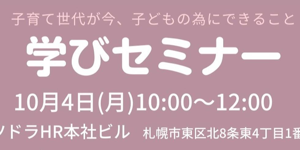 「学び」セミナー