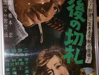 新文芸坐「脚本家・橋本忍 執念の世界」『最後の切札』『いろはにほへと』