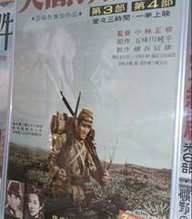 『人間の條件』望郷篇・戦雲篇