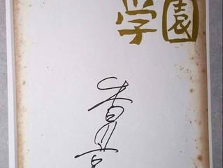シネマヴェーラ渋谷「没後五十年メモリアル 孤高の天才・清水宏」