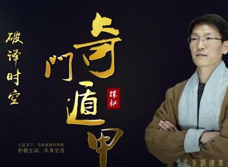 Лекция 4 и 5. Учитель Хэнг о Ци Мэн Дунь Цзя. Продолжение
