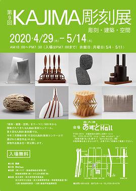 第16回鹿島彫刻ポスター あすとホール.jpg